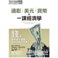 通膨、美元、貨幣的一課經濟學