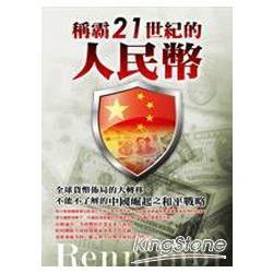 稱霸21世紀的人民幣:全球貨幣佈局的大轉移,不能不了解的中國崛起之和平戰略