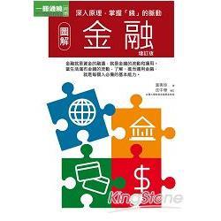 圖解金融(增訂版)