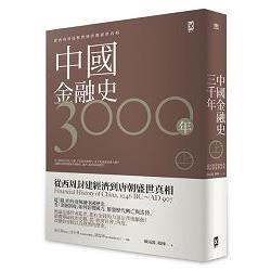 中國金融史3000年(上):從西周封建經濟到唐朝盛世真相