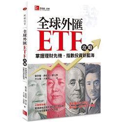 全球外匯ETF攻略:掌握理財先機,指數投資新藍海