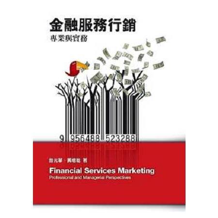 金融服務行銷: 專業與實務