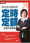 基金教母蕭碧燕定時定額進階投資實戰DVD(拆封不退)