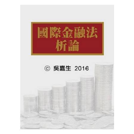 國際金融法析論