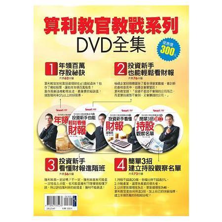 算利教官教戰系列DVD(拆封不可退)