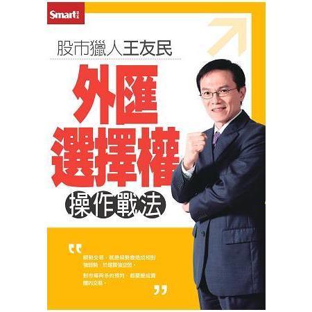 股市獵人王友民外匯選擇權操作戰法DVD(拆封不退)