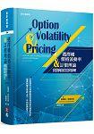 選擇權價格波動率與訂價理論:高級交易策略與技巧(全新增訂版)