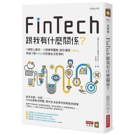 FinTech跟我有什麼關係?16個核心觀念╳40張簡明圖解,輕鬆看懂FinTech,快速了解FinTech怎麼讓生活