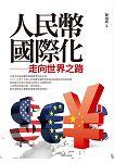 人民幣國際化--走向世界之路