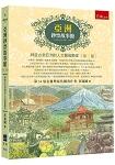 亞洲鈔票故事館