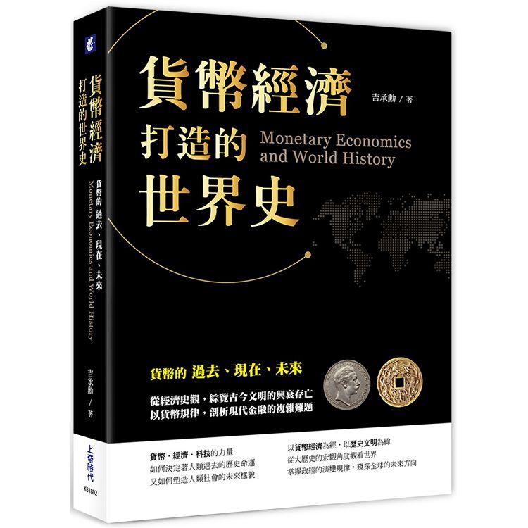 貨幣經濟打造的世界史—貨幣的過去、現在、未來