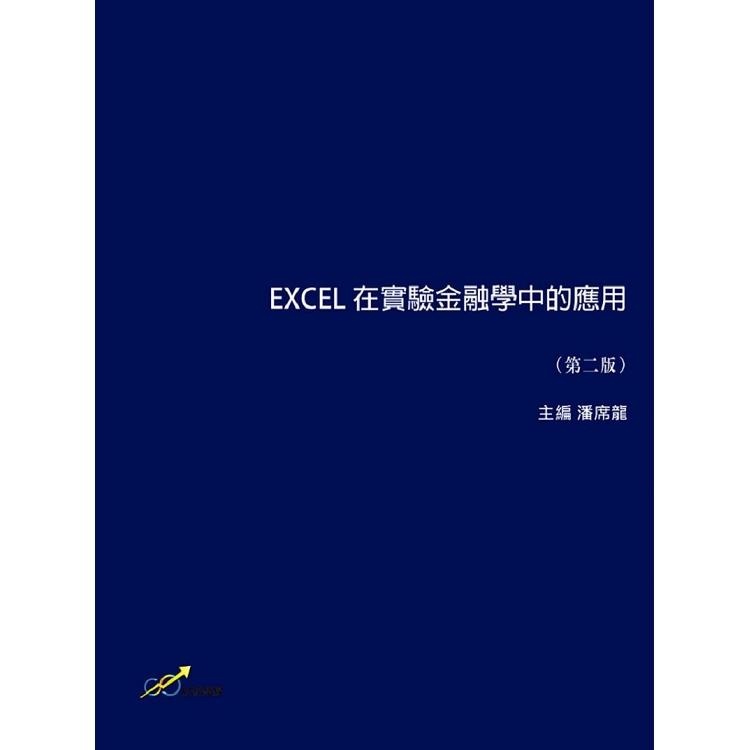 EXCEL 在實驗金融學中的應用(第二版)