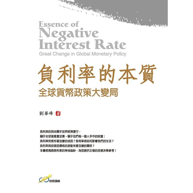 負利率的本質:全球貨幣政策大變局