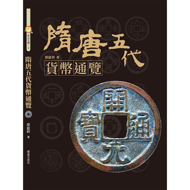 隋唐五代貨幣通覽