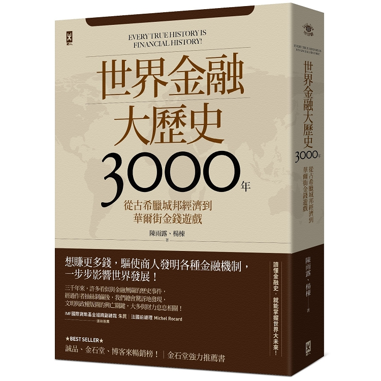 世界金融大歷史3000年:從古希臘城邦經濟到華爾街金錢遊戲(二版)