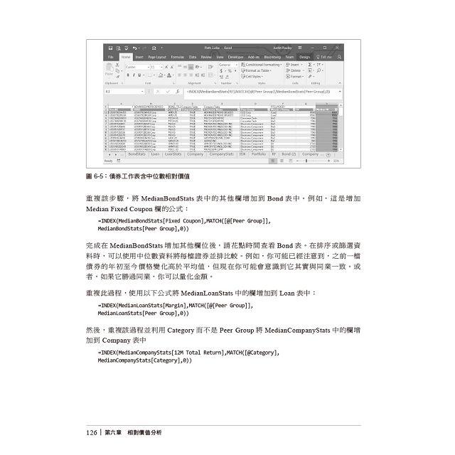 金融數據解密|產業研究與策略分析的實用技術指南