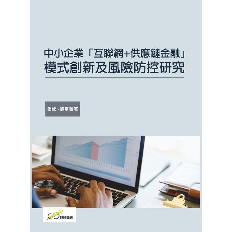 中小企業「互聯網+供應鏈金融」模式創新及風險防控研究
