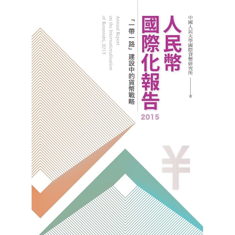 人民幣國際化報告2015