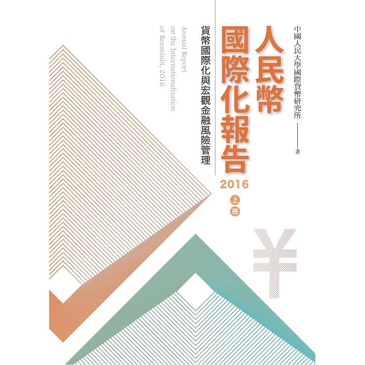 人民幣國際化報告2016 上冊