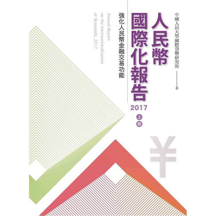 人民幣國際化報告2017 上冊