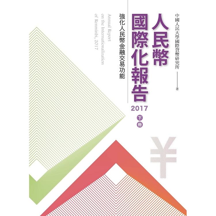 人民幣國際化報告2017 下冊