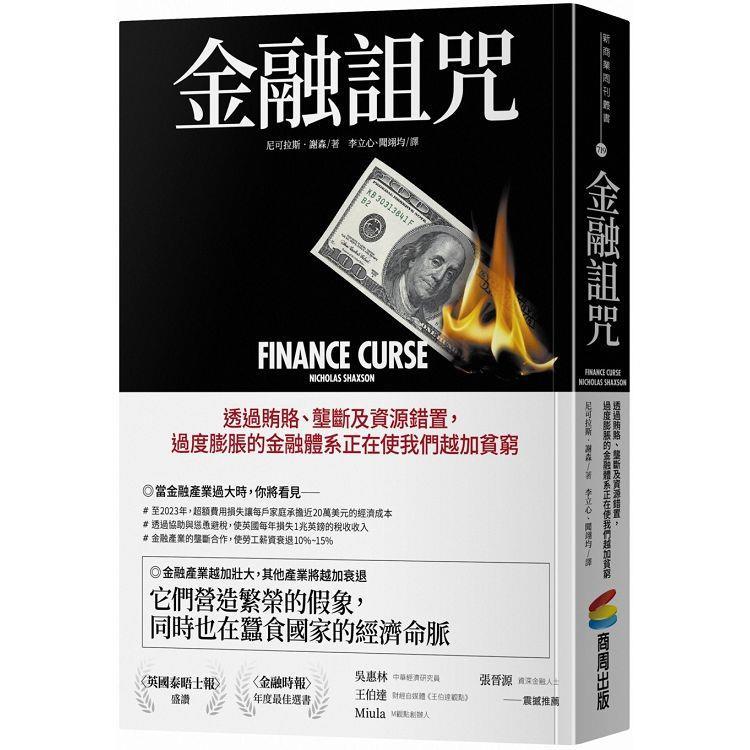 金融詛咒:透過賄賂、壟斷及資源錯置,過度膨脹的金融體系正在使我們越加貧窮