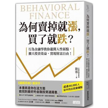 為何賣掉就漲,買了就跌?行為金融學教你避開人性弱點,擴大投資效益,實現財富自由!