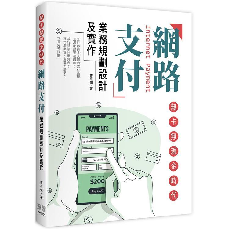 無卡無現金時代:網路支付業務規劃設計及實作=Internet Payment