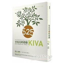 廿五元的奇蹟:連結人與人之間夢想、希望、行動,一起扭轉命運的Kiva