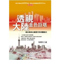 透視大陸金色巨塔:給台灣及台資銀行的突圍啟示