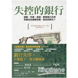 失控的銀行:通膨、失業、衰退,都是銀行失序而產生的連鎖效應,該如何解決