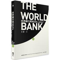 世界銀行與NGOs:中止納瑪達水壩計畫中的倡議型NGO影響力