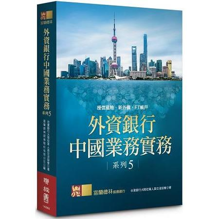 外資銀行中國業務實務:授信風險.新外債.FT帳戶
