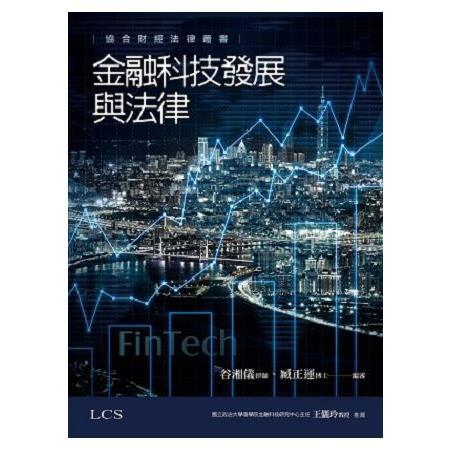 金融科技發展與法律