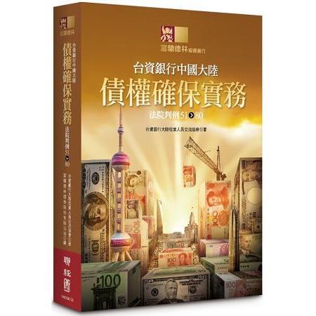 台資銀行中國大陸債權確保實務:法院判例51-80