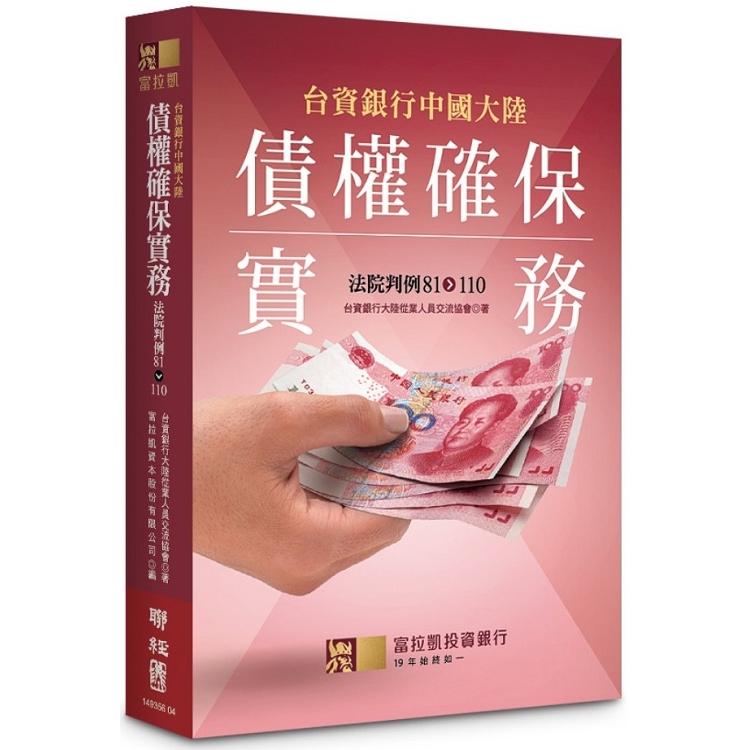 台資銀行中國大陸債權確保實務:法院判例81-110