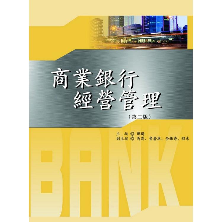 商業銀行經營管理(第二版)