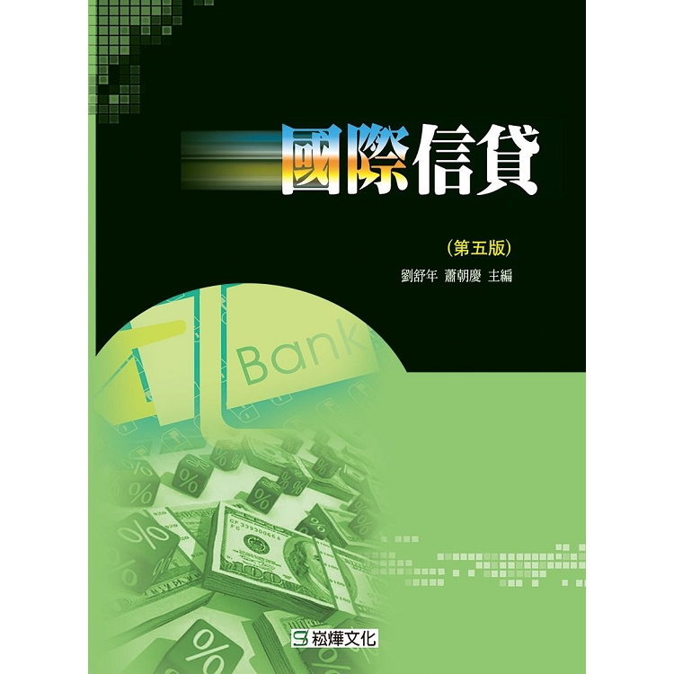 國際信貸(第五版)