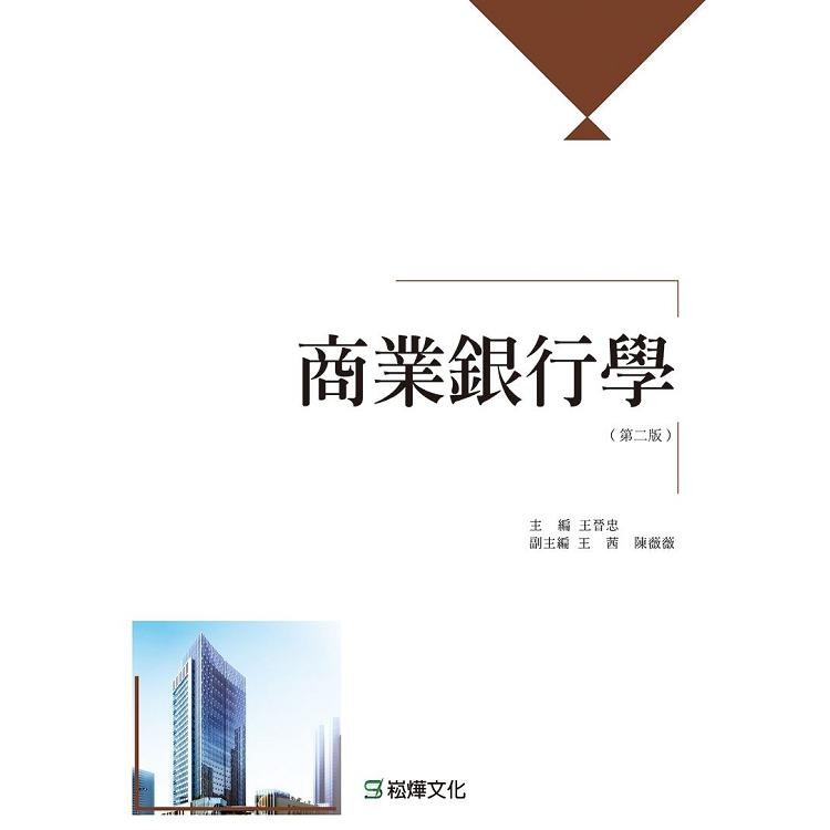 商業銀行學(第二版)