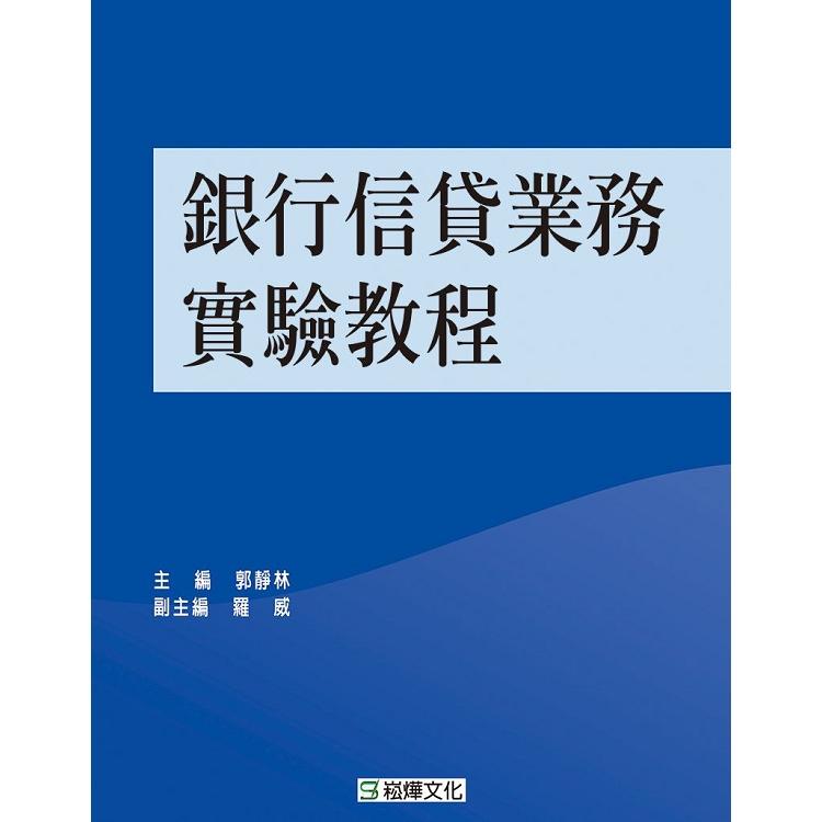 銀行信貸業務實驗教程