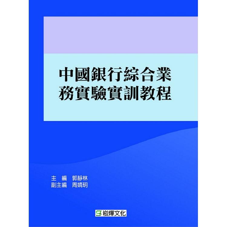 中國銀行綜合業務實驗實訓教程