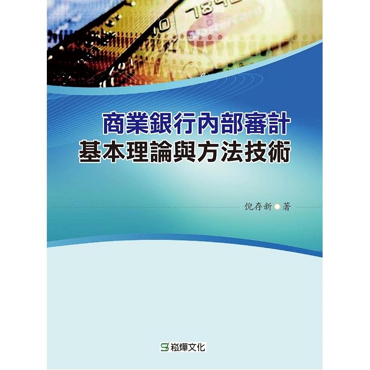 商業銀行內部審計基本理論與方法技術