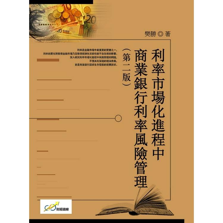 利率市場化進程中商業銀行利率風險管理(第二版)