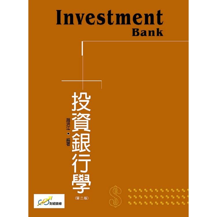 投資銀行學(第二版)