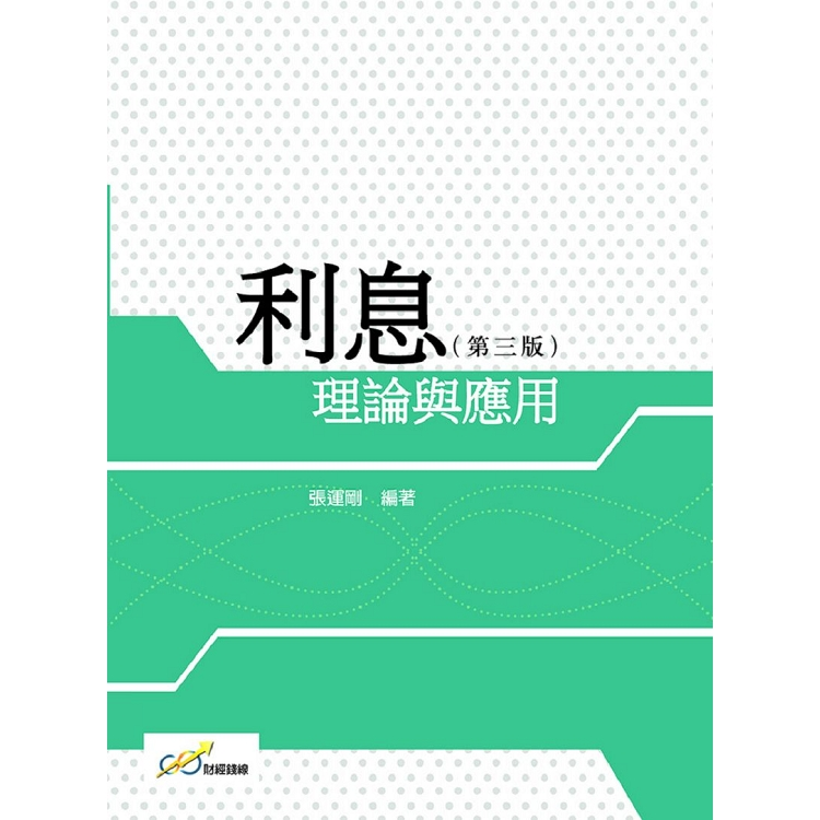 利息理論與應用(第三版)