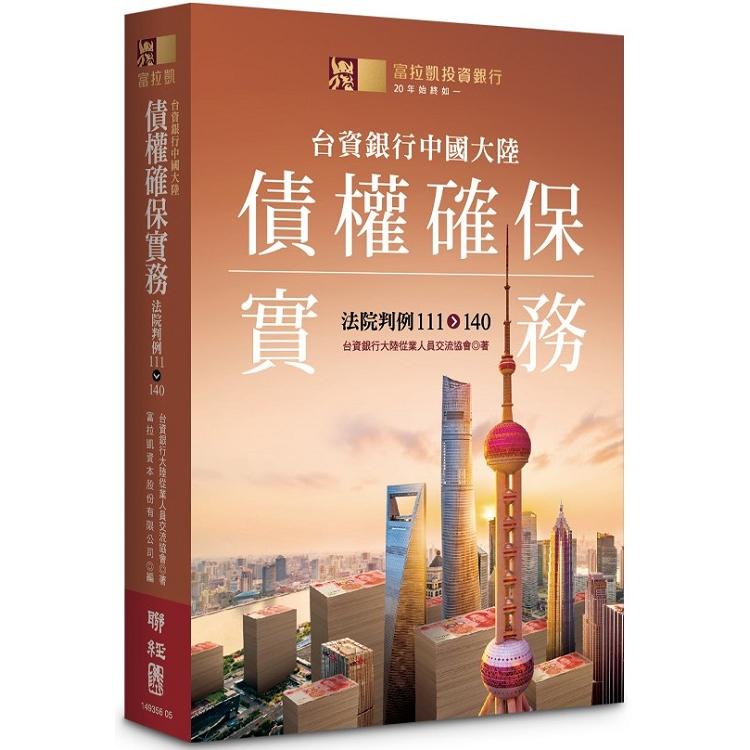 台資銀行中國大陸債權確保實務:法院判例111-140