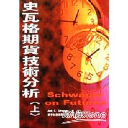 史瓦格期貨技術分析(上)