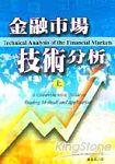 金融市場技術分析(上)