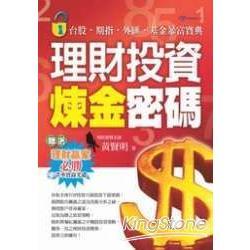 理財投資煉金密碼