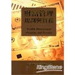 財富管理規劃與實務-證券商財富管理人員